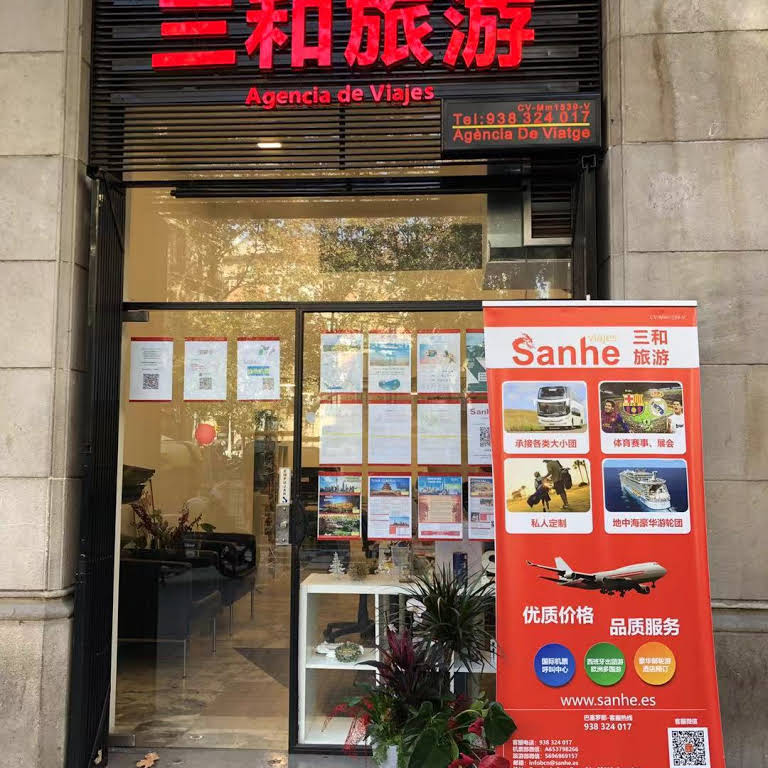 巴塞罗那旅行社办公室