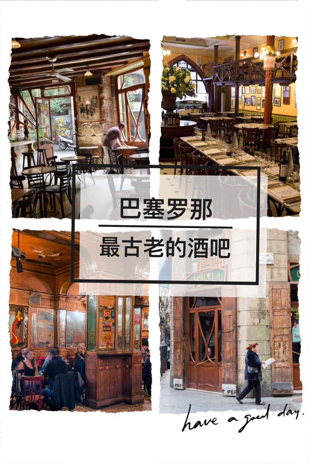 巴塞罗那最古老的酒吧