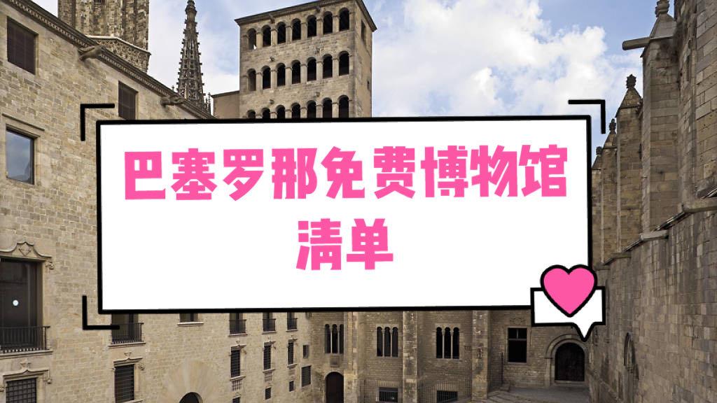 巴塞罗那免费博物馆清单