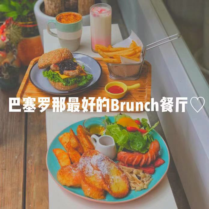 巴塞罗那brunch店